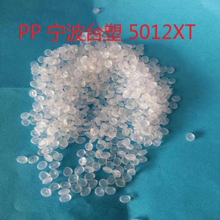 通用塑料PP 宁波台塑 5012XT 吹塑级
