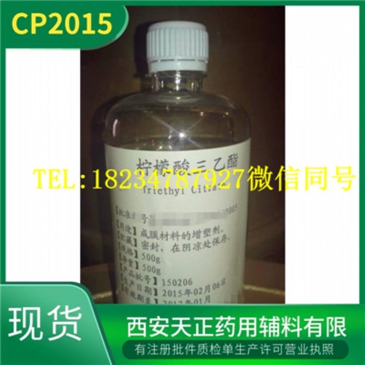 医药级柠檬酸三乙酯 药用辅料级柠檬酸三乙酯 医用柠檬酸三乙酯