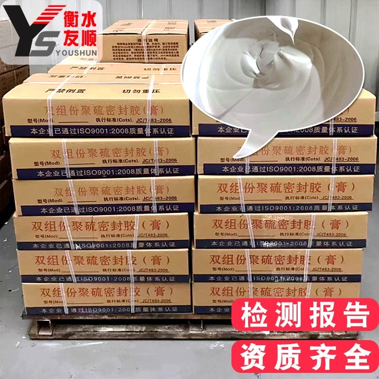 厂家销售双组份聚硫密封胶 防水双组份聚硫密封胶 非下垂双组份聚硫密封胶 填缝灌缝胶