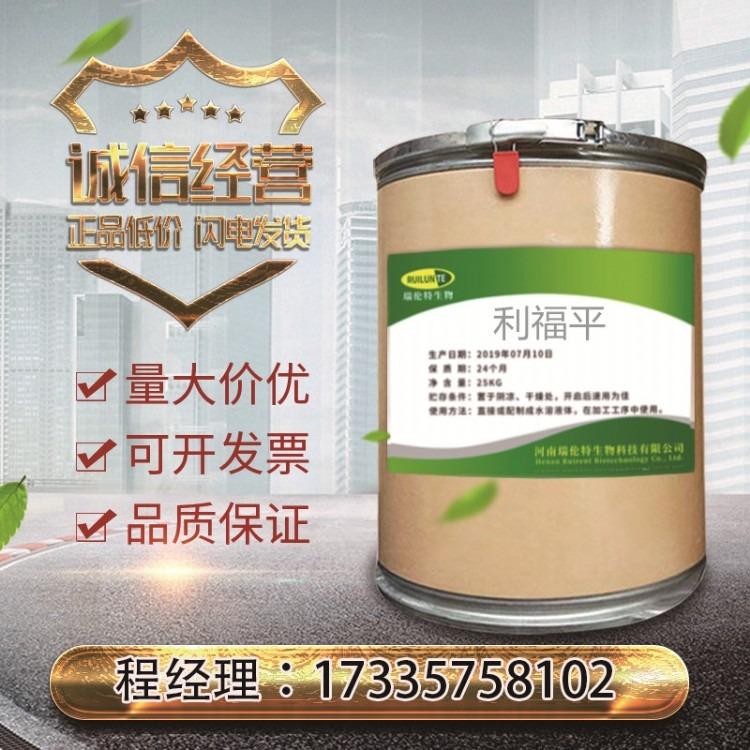 利福平利福平优质原料厂家直销现货供应