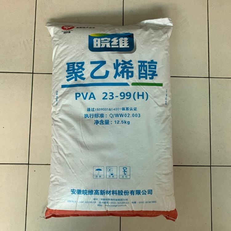 水溶性聚乙烯醇PVA