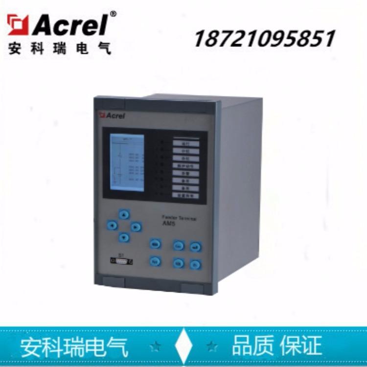 安科瑞AM5-M两段式过流保护FC闭锁微机电动机保护测控装置