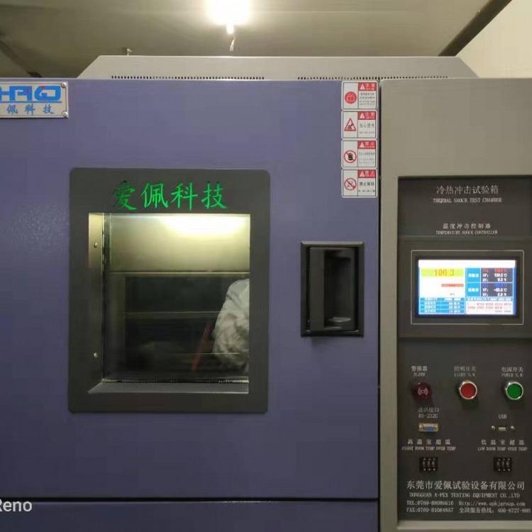 爱佩 APKJ二箱式冷热冲击试验箱 2AP-CJ-27A 压缩机