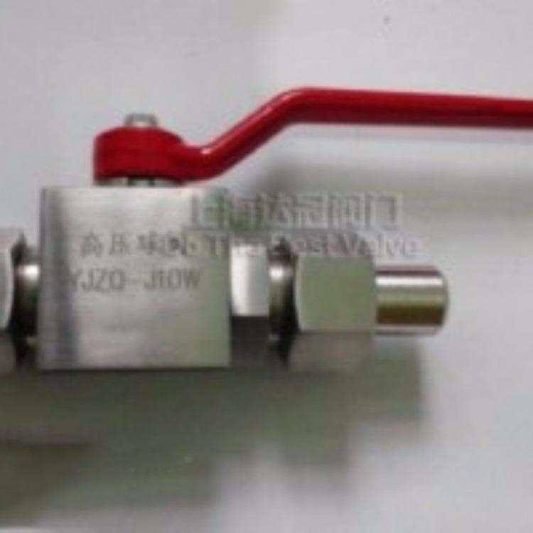 YJZQ-J25W高壓球閥   YJZQ-J32W高壓球閥  質優價廉  歡迎選購