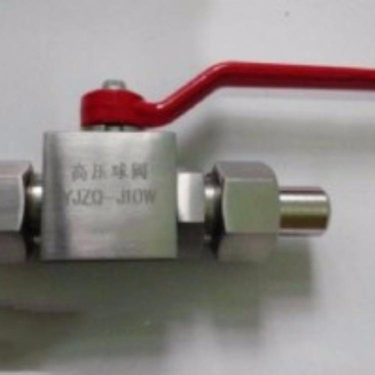 CJZQ-H6L高壓球閥  CJZQ-H8L高壓球閥 品質更上乘倉庫現貨供應