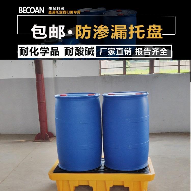 吨装桶盛漏托盘批发 很牛吨装桶盛漏托盘鞍山吨装桶盛漏托盘控制泄漏