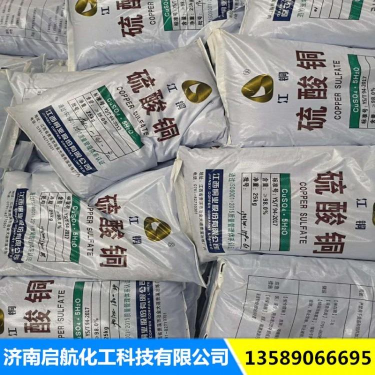 优势供应江西硫酸铜 电镀级国标98% 蓝矾硫酸铜批发