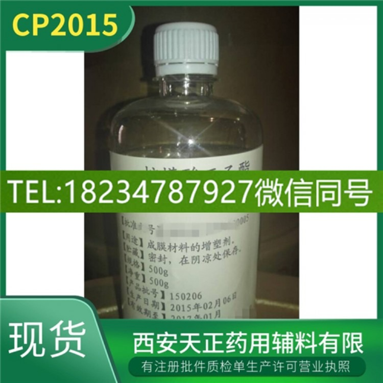 药用级柠檬酸三乙酯申报研发 医药用级柠檬酸三乙酯整套资质