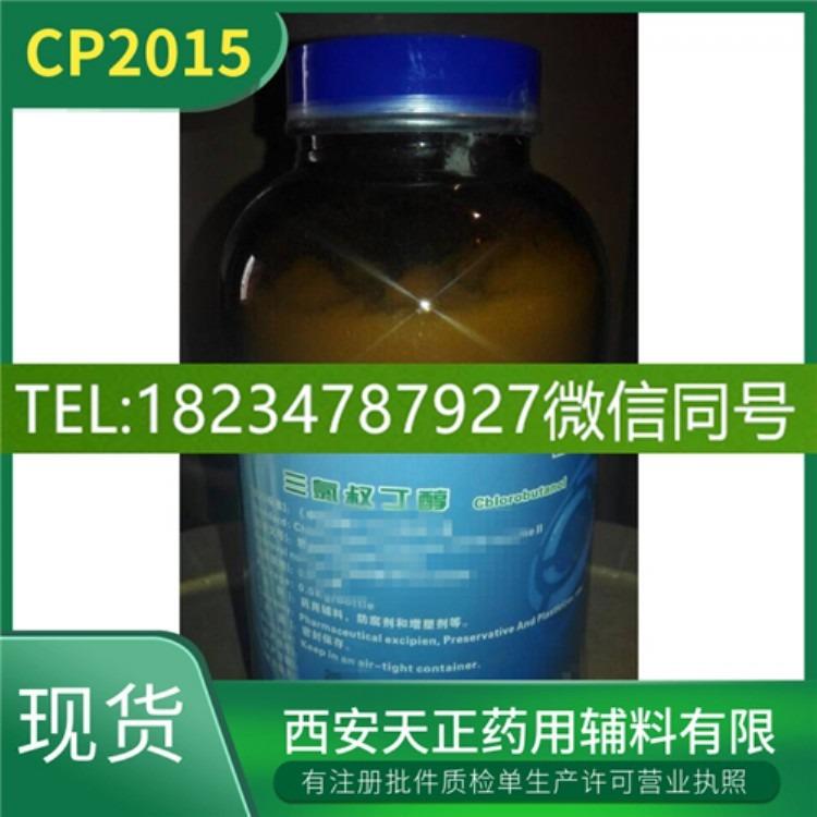 中国药典三氯叔丁醇500g25kg 药用级三氯叔丁醇 三氯叔丁醇大小包装