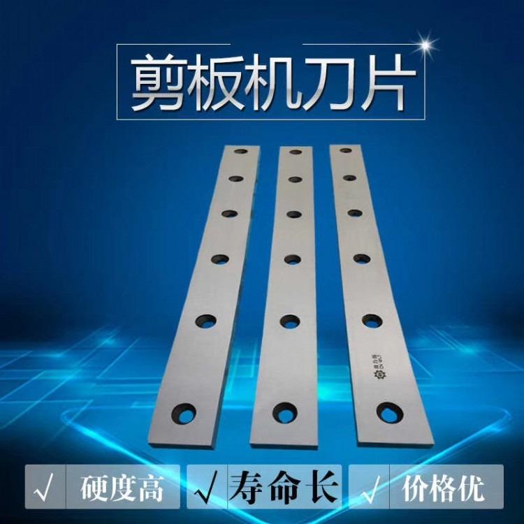 剪板机刀片厂家 折弯机模具厂家 折弯机模具规格 剪板机刀片材质