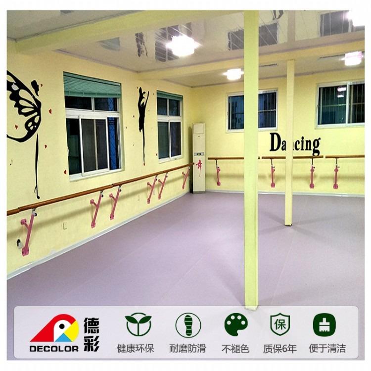 舞蹈PVC地板胶 德彩 天津 瑜伽馆 运动 塑胶 地板 标准 厚度