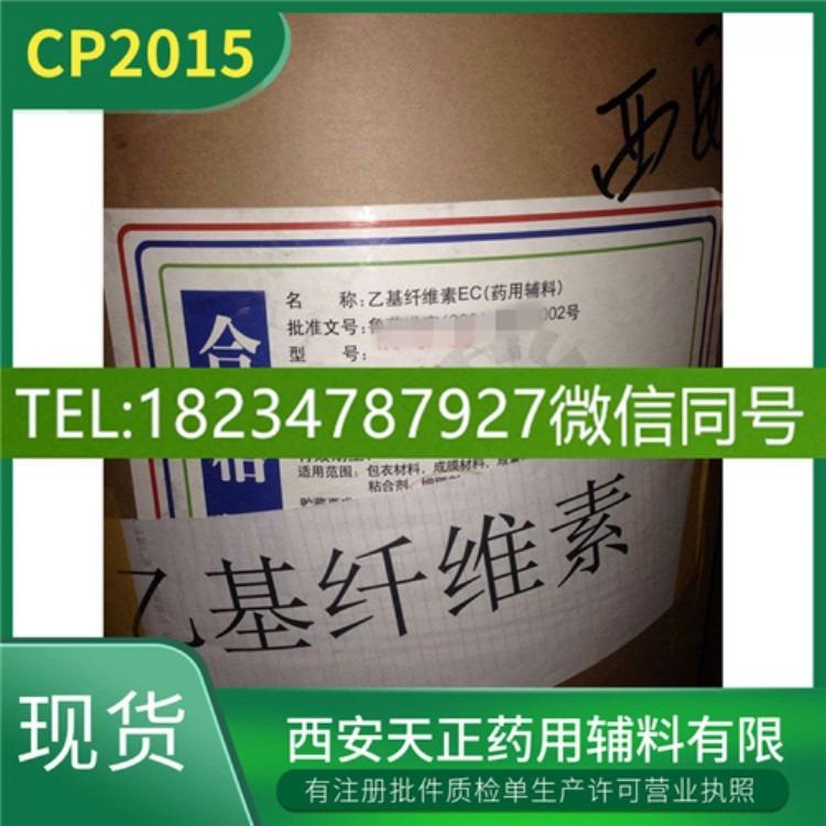 中国药典乙基纤维素500g25kg 药用级乙基纤维素 乙基纤维素大小包装
