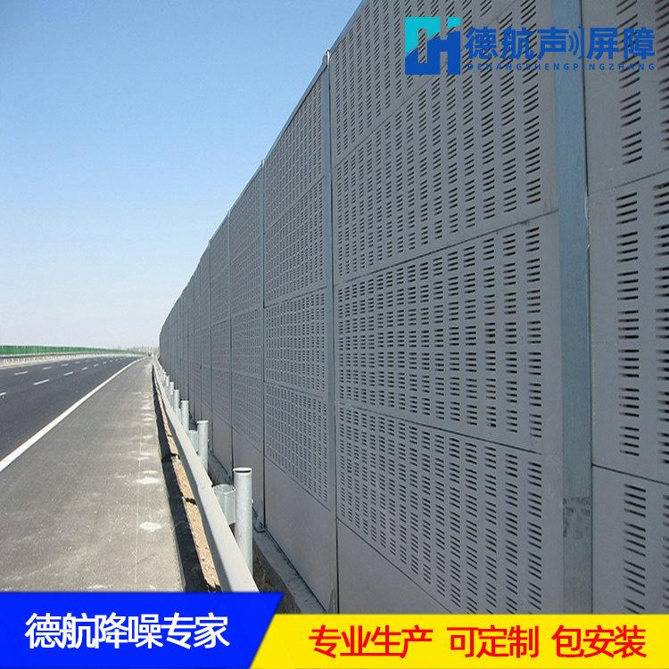 江西九江移动式声屏障 德航防声屏围挡供应商 空调机组声屏障多少钱