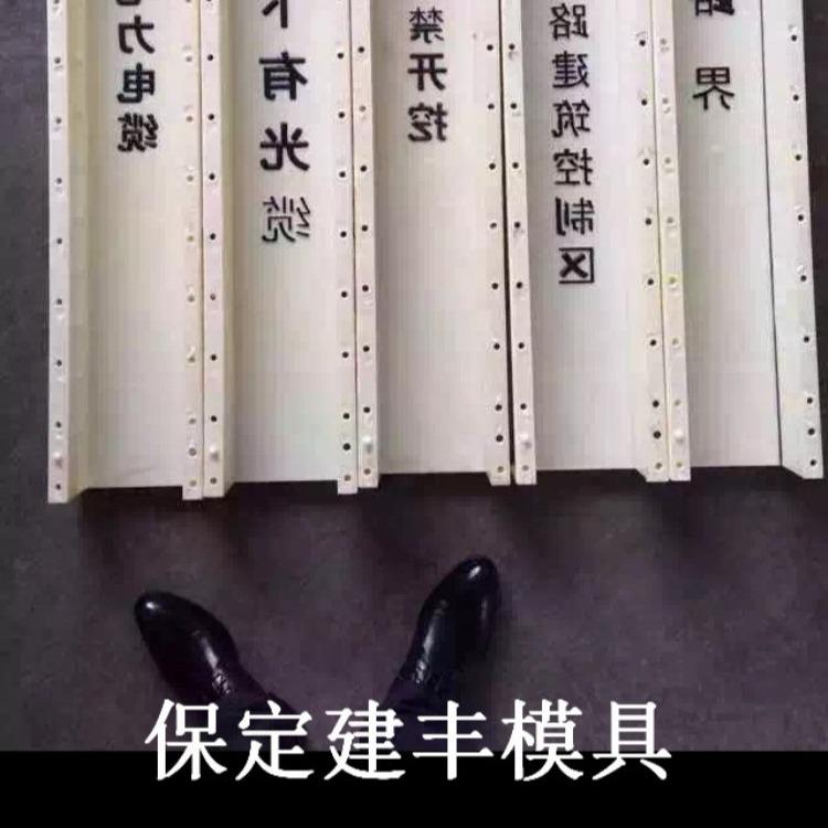 标志桩模具  标示桩模具   水泥标志桩模具  预制标志桩模具 18*18*1.5米 保定建丰标志桩模具生产品牌