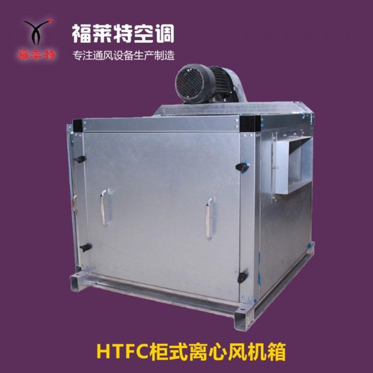 厂家直销低噪声柜式离心风机箱 HTFC消防排烟风机箱