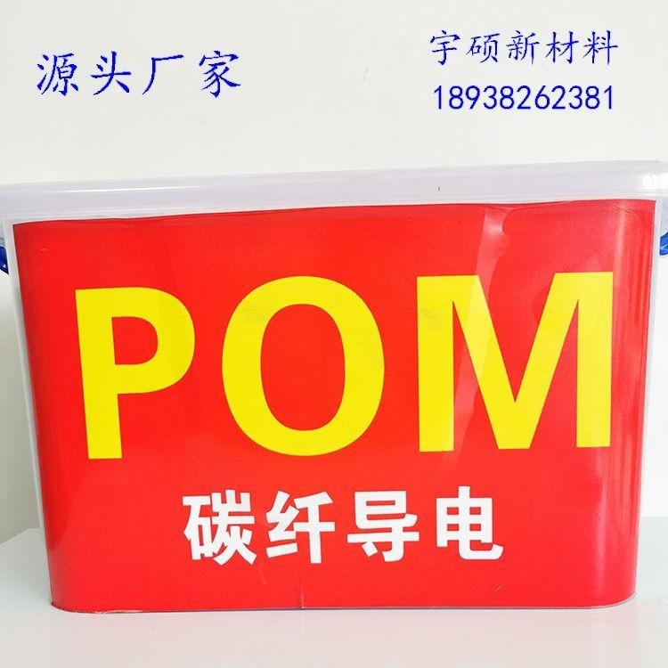 POM加碳纤超低电阻100欧姆以下10的二次方超导电 POM碳纤导电塑料