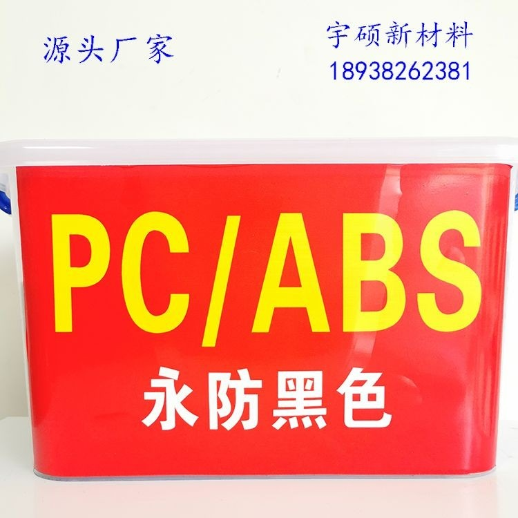 永防PC/ABS合金 不掉粉耐高温防静电电子IC托盘专用料 防静电