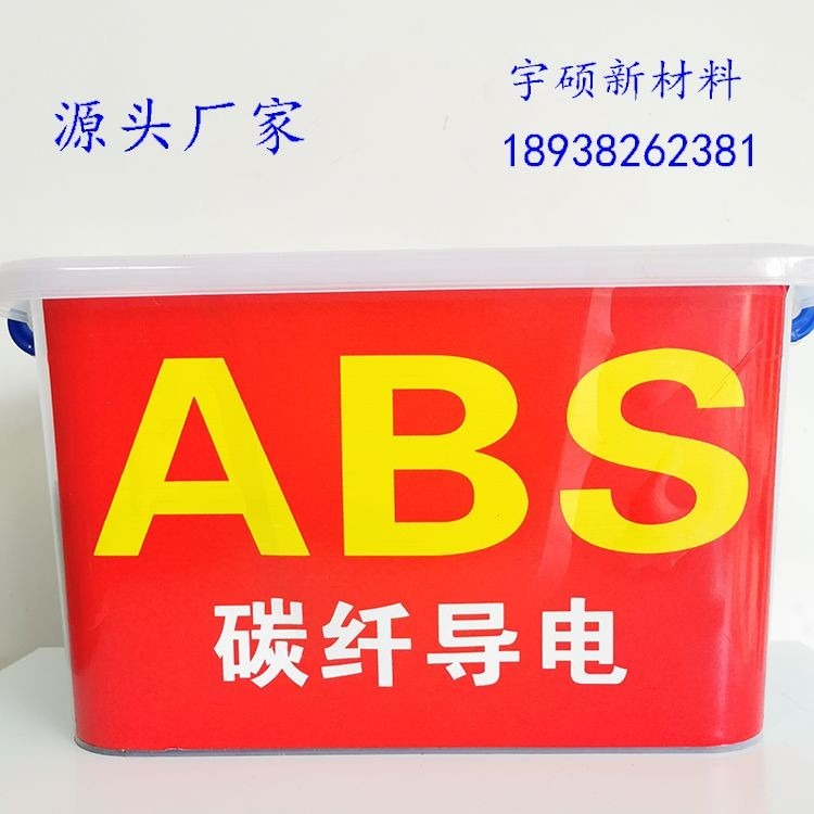 ABS加碳纤增强导电塑料  碳纤增强导电ABS 高刚性耐磨导电ABS塑料