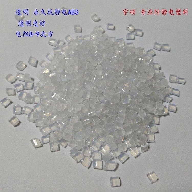 ABS防静电 永久性抗静电ABS 透明防静电ABS塑胶料 透明防静电塑料