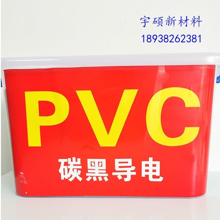 半导体PVC颗粒 PVC导电塑料 电磁屏蔽线材导电PVC 自产自销导电料