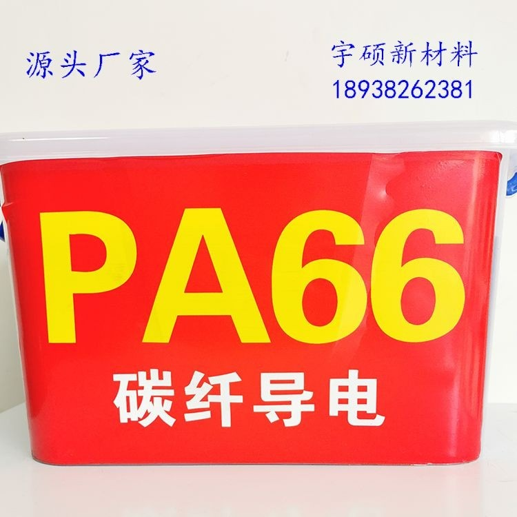PA66碳纤20%导电塑料 碳纤30%增强导电尼龙,导电尼龙