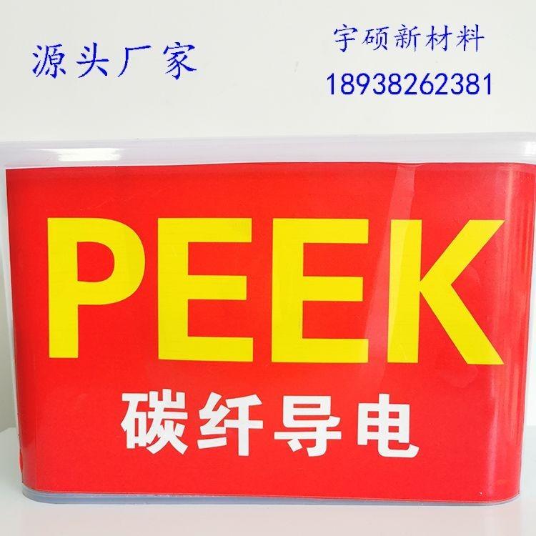 碳纤维40%增强PEEK 低电阻超导电PEEK 高强度耐磨耐化学导电PEEK