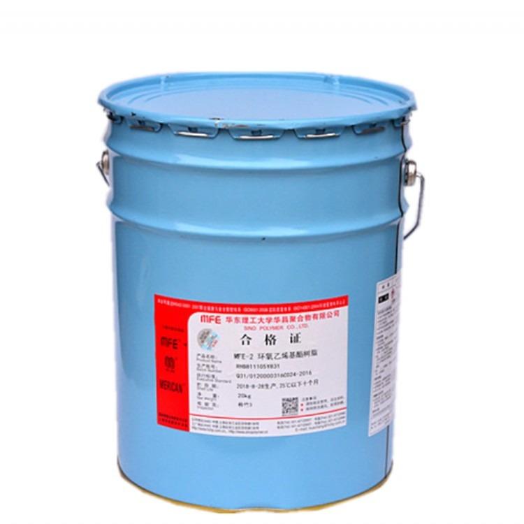华昌MFE-W1酚醛环氧乙烯基酯树脂乙烯基树脂耐高温工业防腐