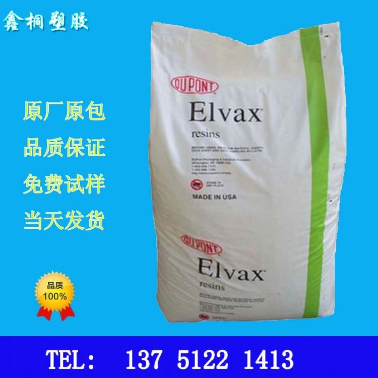供应EVA美国杜邦11D542抗粘连  高韧性EVA