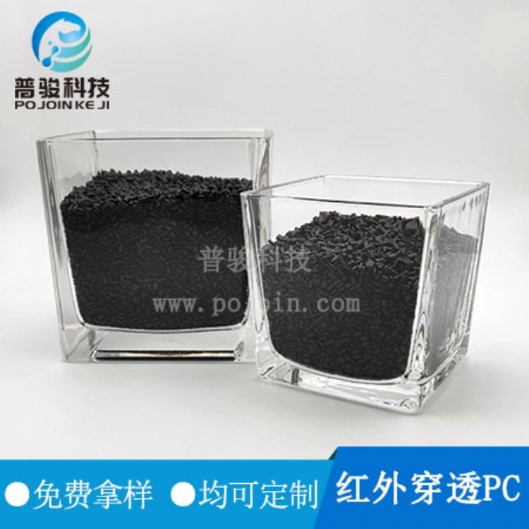 普骏科技透红外PC定制 黑透红光红外线穿透PC原料 广州透红外厂家