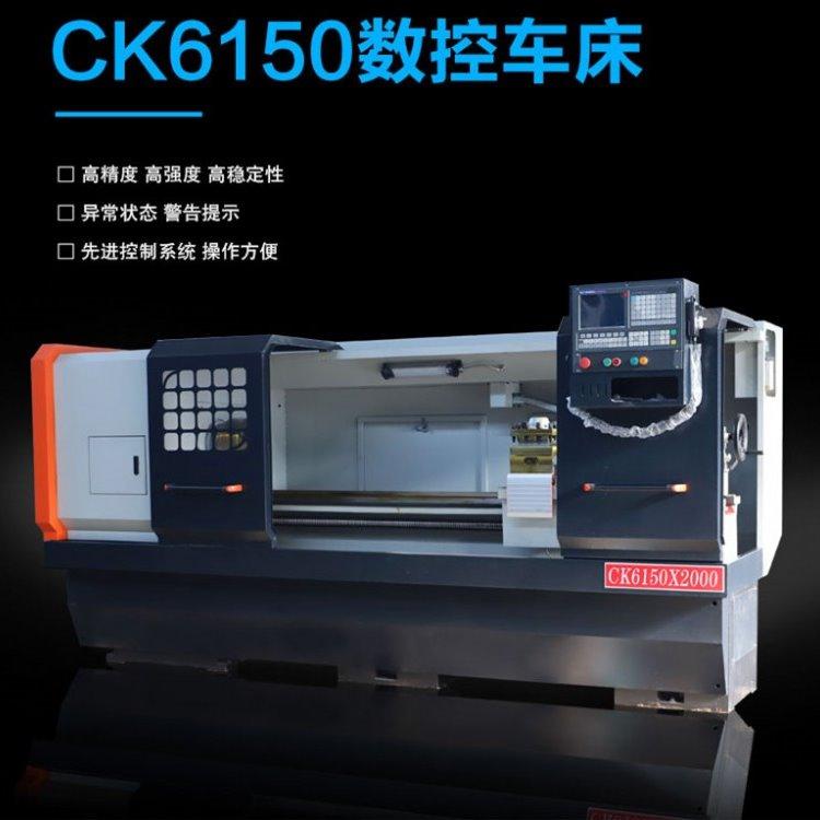 数控车床生产厂家直销 数控车床CK6150 广数系统980 卧式6150数控车床 数控车床价格