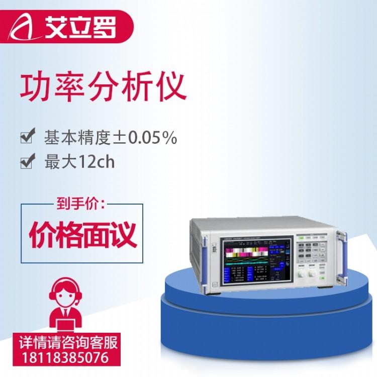 HIOKI 日置PW6001 功率分析仪 功率计 功率表 高精度  7*24小时服务,样机演示试用