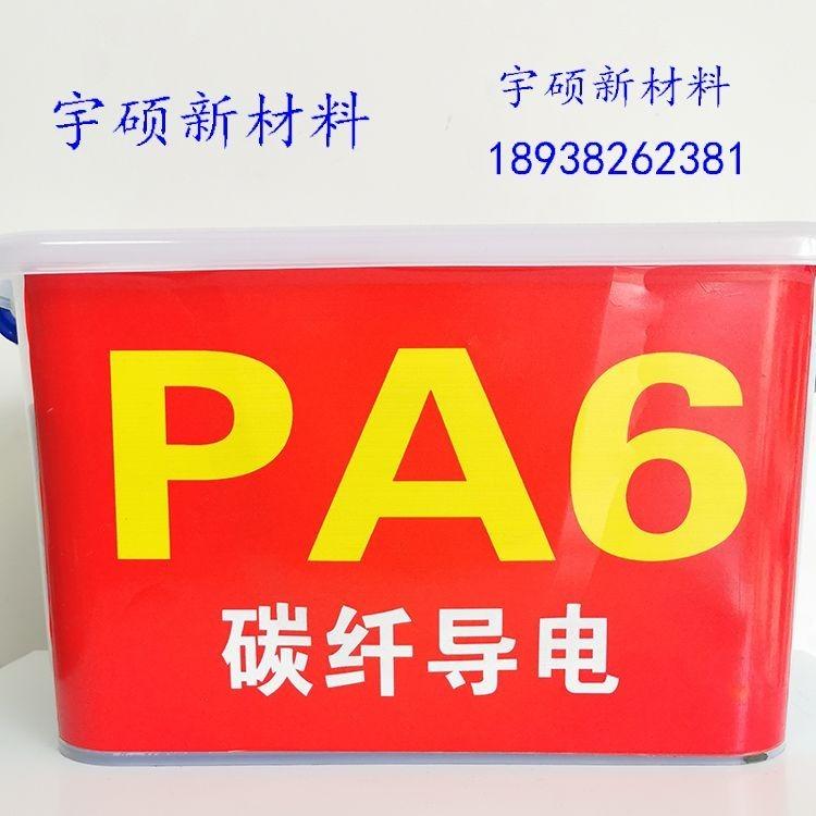 工厂直销,碳纤增强尼龙PA,导电尼龙,碳纤维增强PA塑料