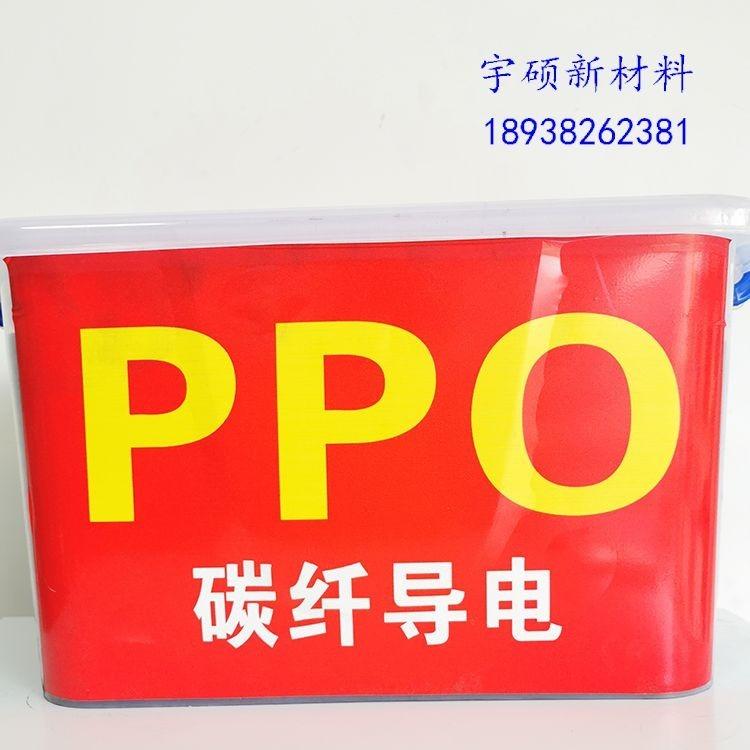 导电PPE,防静电PPE,碳纤维PPE塑料,6-9次方防静电