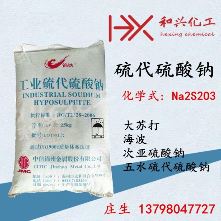 硫代硫酸钠,大苏打,五水硫代硫酸钠,次亚硫酸钠,海波