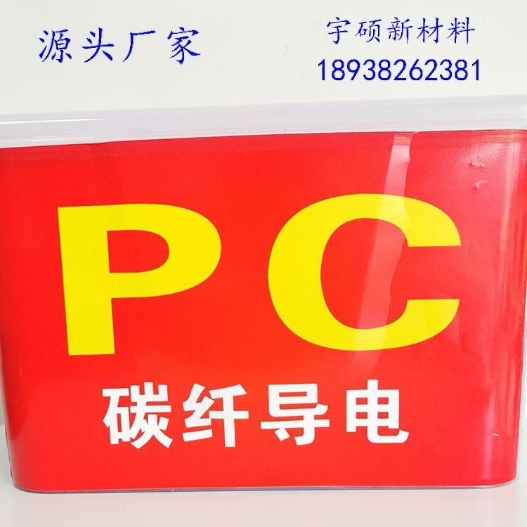 导电PC 碳纤增强导电PC CF PC加碳纤增强导电PC塑料 碳纤导电PC料