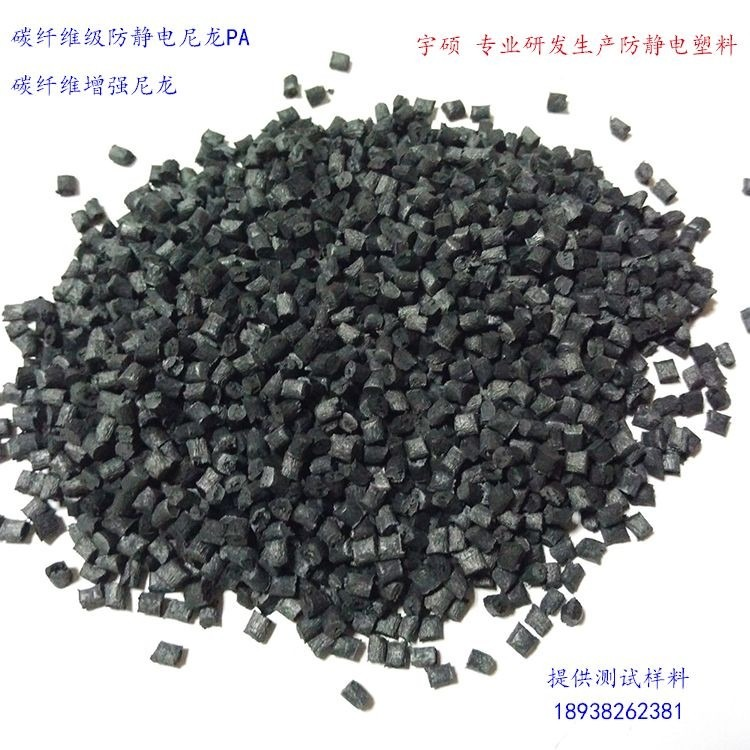 本色永久防静电PA 可配色防静电尼龙6 66 电阻稳定抗静电塑料厂家