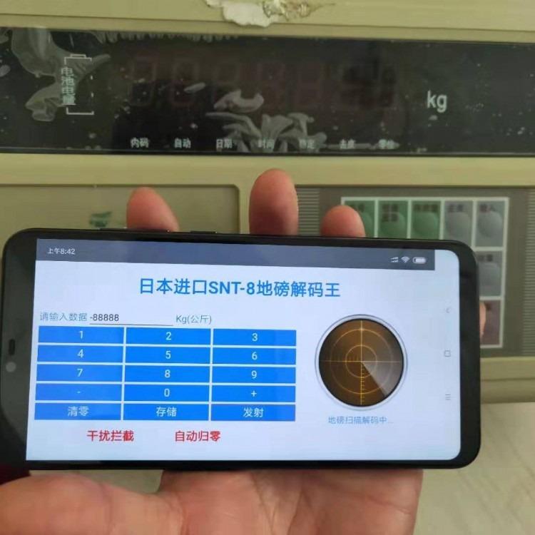 上海防免安装地磅防无线遥控器出售 免安装防地磅无线遥控器一手货源