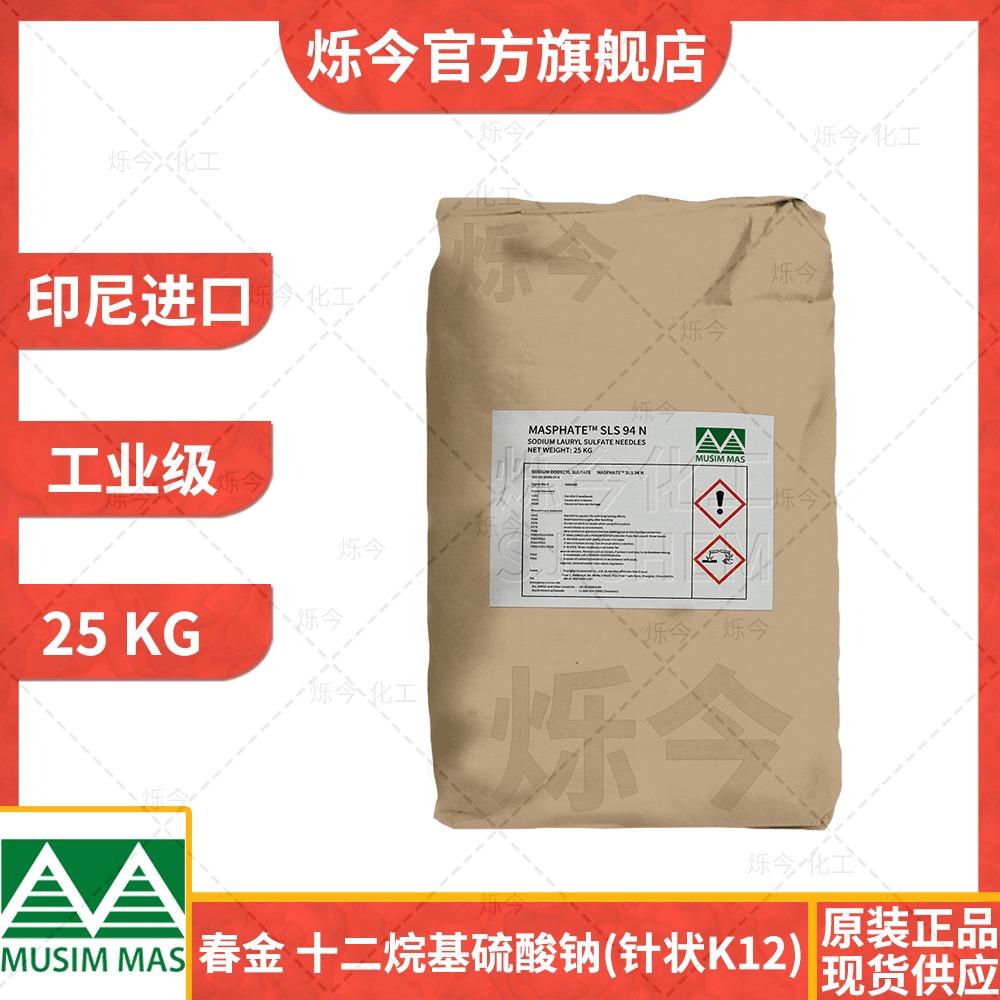 厂家直销春金k12针状印尼进口工业级发泡起泡剂十二烷基硫酸钠