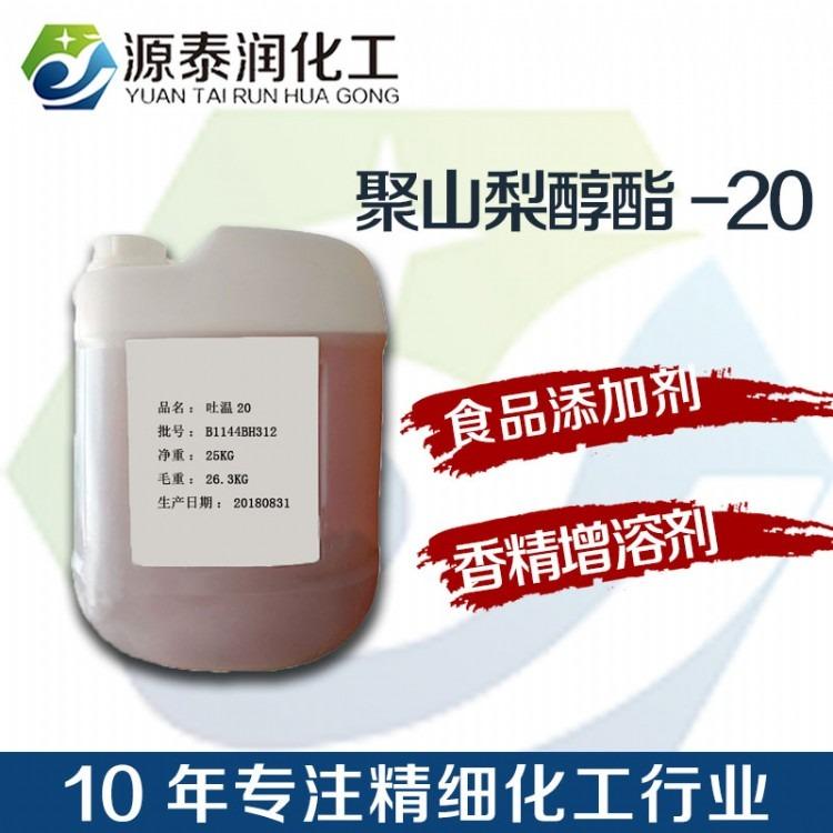 聚氧乙烯(20)山梨醇酐单月桂酸酯食品添加剂 香精增溶剂 吐温20