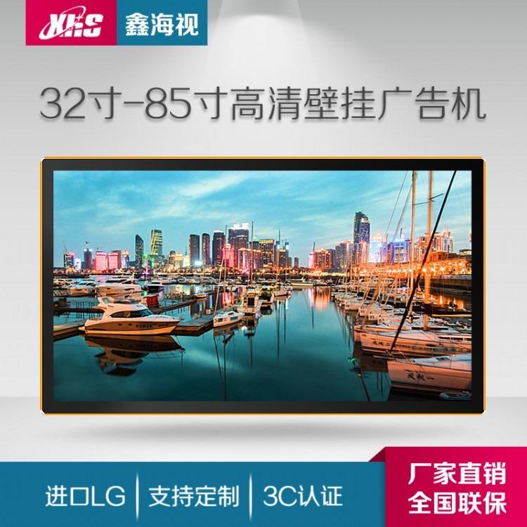 鑫海视55寸壁挂广告机 壁挂竖屏广告机 高清广告机 超薄广告机 监视屏