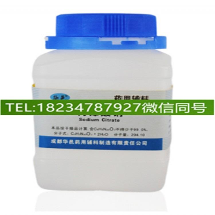 药用级枸橼酸钠供应商 500g带资质 医药级枸橼酸钠 柠檬酸钠