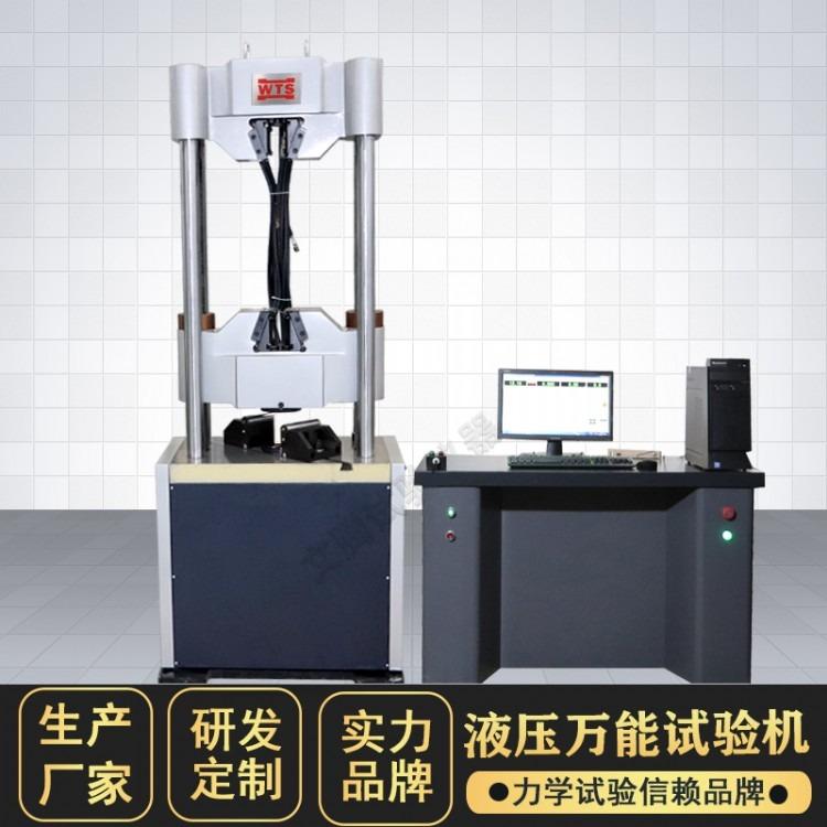WAW-1000S数显万能试验机   电液伺服液压拉力试验机 吊装带试验机 专用设备