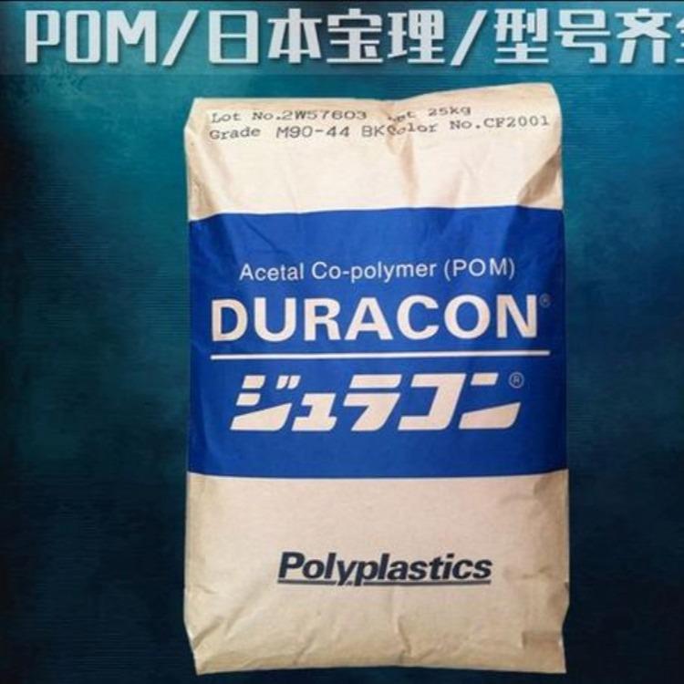 POM 日本宝理POM M90-45 耐磨  抗紫外线 耐候塑料原料
