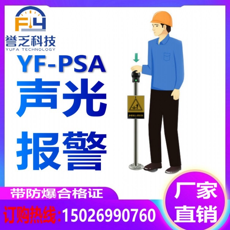 誉乏牌防爆人体静电释放器 YF-PSA型 防爆触摸球,安全释放静电装置