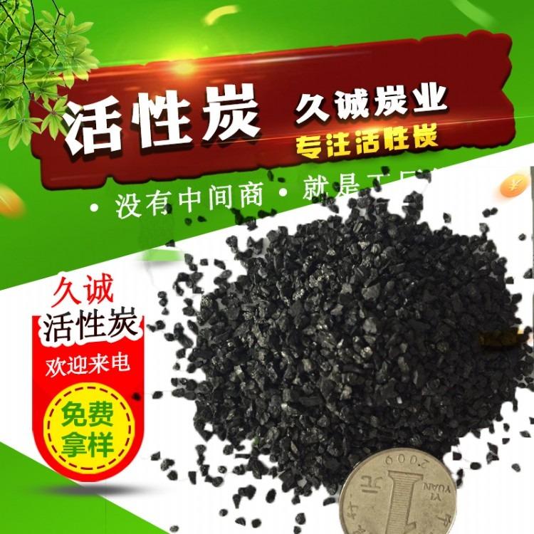颗粒活性炭厂家 江苏颗粒活性炭 颗粒活性炭