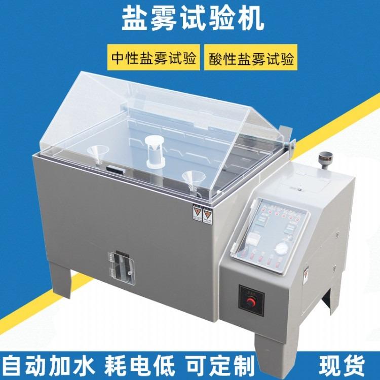 电子产品抗腐蚀性测试仪 盐雾腐蚀测试仪 塑胶件腐蚀性测定仪