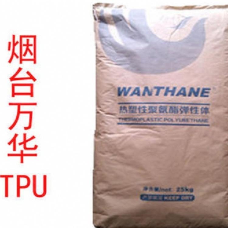 管材级TPU/烟台万华/WHT-1298 注塑挤出级 聚氨酯 塑料原料