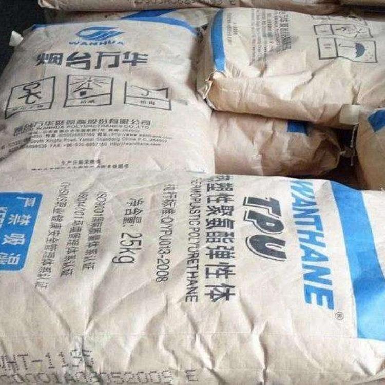 TPU/烟台万华/WHT―1495 注塑挤出级 聚氨酯 塑料原料