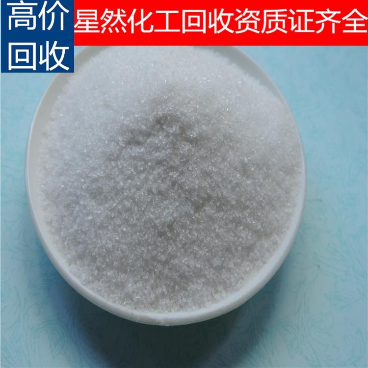 上海本地公司回收十二烷基硫酸钠各种化工原料收购