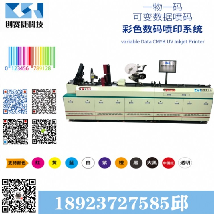 条形码喷码机 二维码喷码机 UV喷码机 服装吊牌喷码机